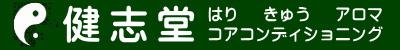 兵庫県三田市の鍼灸アロマコア整体院 健志堂